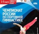 2017 Russian Championships