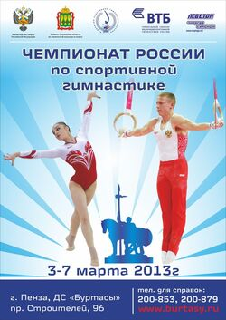 Russia champs poster 2013