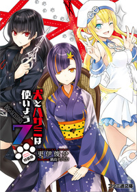 File:LN - Volume 7 Special Edition.jpg
