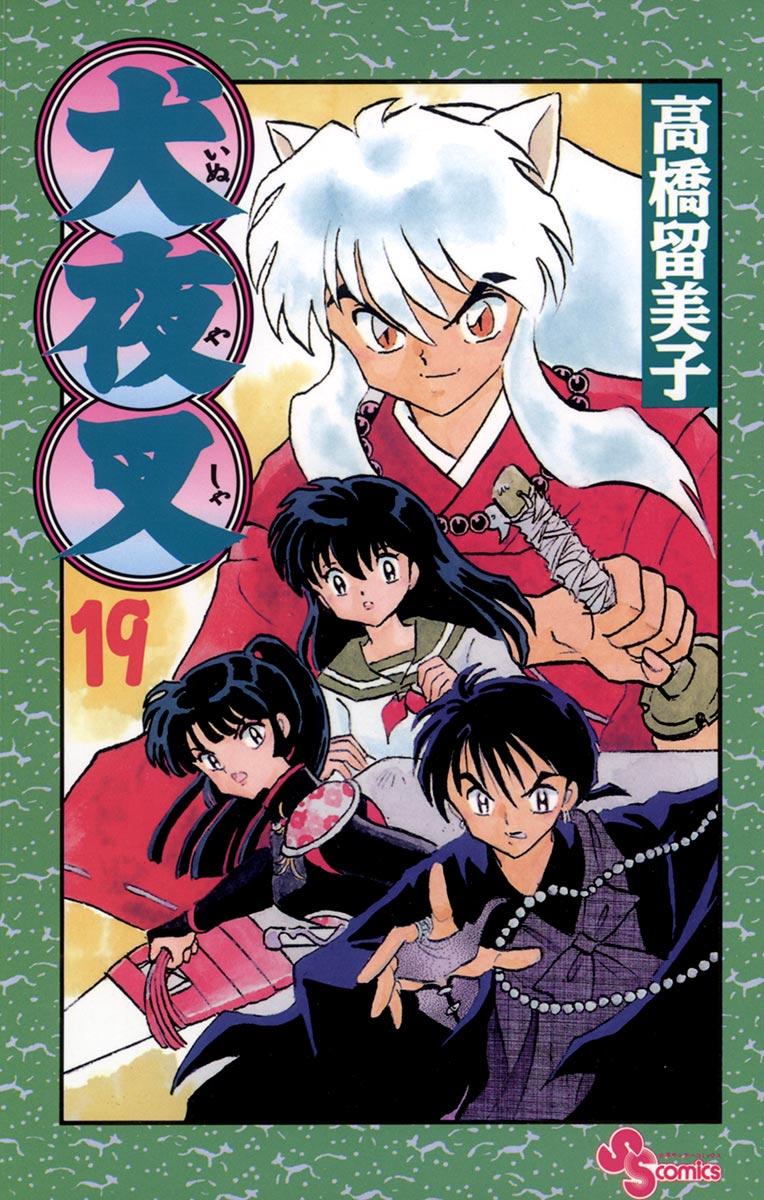 ShogakukanVol19