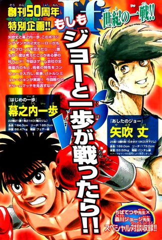 File:Ippo-vs-joe-p01.jpg