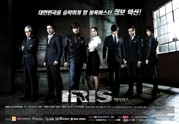 File:Iris.jpg