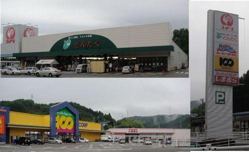 File:Anamizu shops.jpg