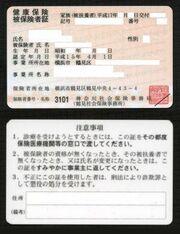 HealthInsuranceCard