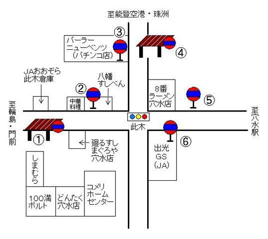 File:Anamizu Bus.jpg