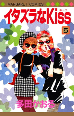 File:Volume 5 Cover.jpg