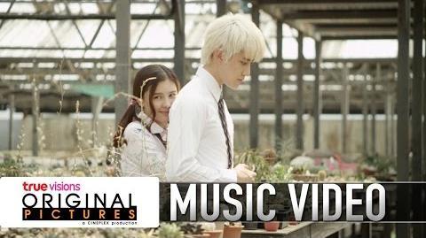 รักล้นใจ - OST