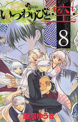 File:Itsuwaribito Volume 8.jpg