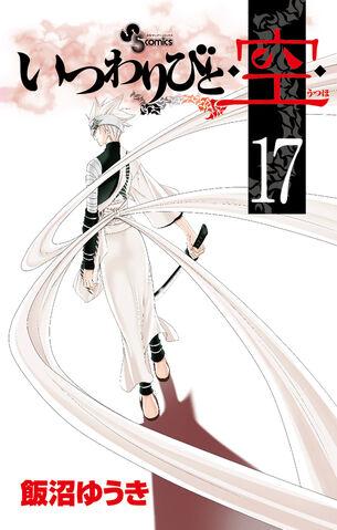 File:Itsuwaribito Volume 17.jpg