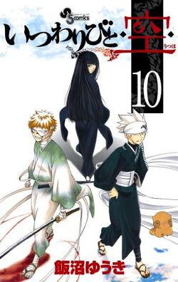 Itsuwaribito Volume 10