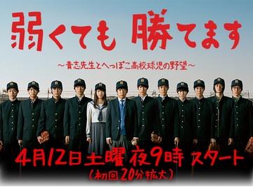 File:YowakutemoKatemasu.jpg