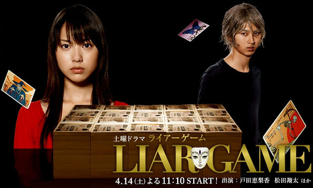 File:Liar Game.jpg
