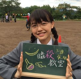 File:Manami Okuda Movie.jpg