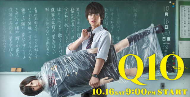 File:800px-Q10 poster.png