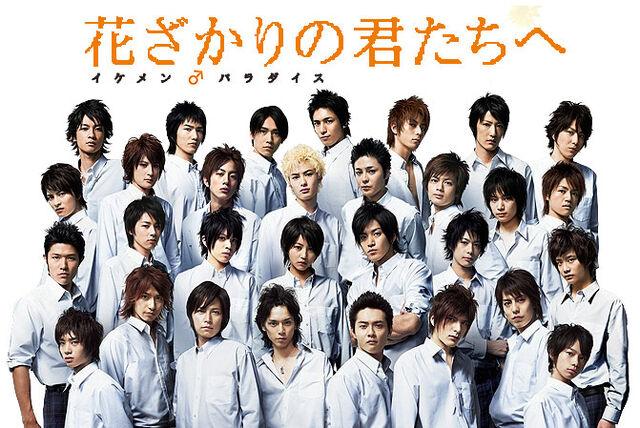File:HanazakarinoKimitachi-e-ban.jpg