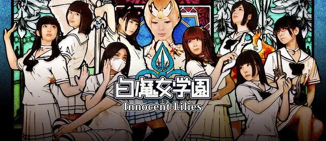 File:Innocentlilies.jpg