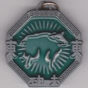 Sheep talisman free gift