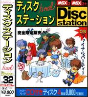 Disc Station Vol. 32 MSX2