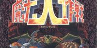 Mahou Daisakusen / Sorcer Striker