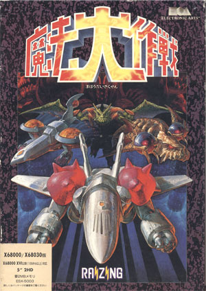 File:X68000 Mahou Daisakusen.jpg