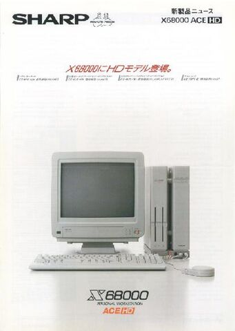 File:X68000 ACE Hd.jpg