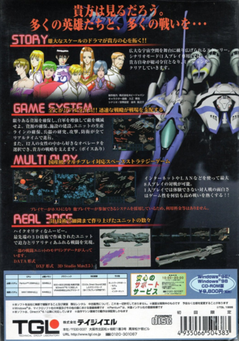 File:Dark Solid (back cover).png