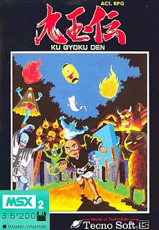 Ku Gyoku Den (Boxart)