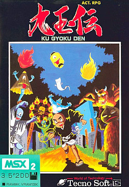 File:Ku Gyoku Den (Boxart).png