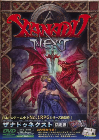 File:Xanadu Next (Boxart).png
