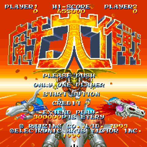 File:Mahou Daisakusen - Screen 1.png
