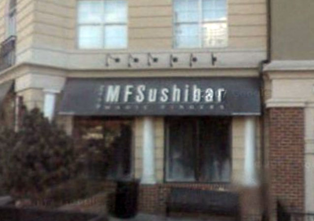 File:Mfsushibar.jpg