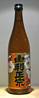 Futsuu-shu1