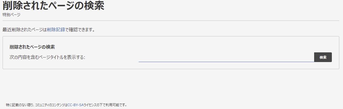 ファイル:Restore delete pages ja.png