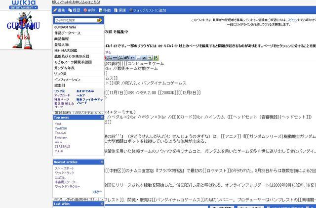 ファイル:2009y06m23d 211348188.jpg