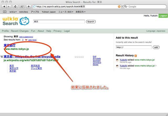 ファイル:Search tokyo4.jpg