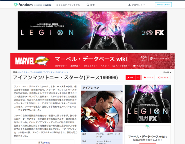 ファイル:JA - Marvel.png