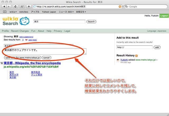 ファイル:Search tokyo3.jpg