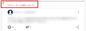 ファイル:Reported-post jp.png