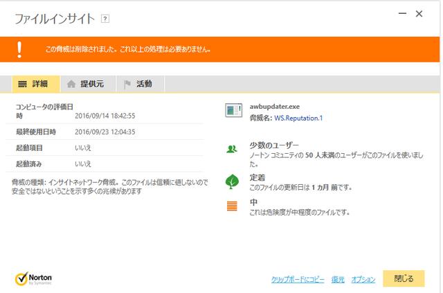ファイル:ネットワーク脅威.png