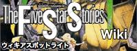 ファイル:Spotlight-fss2.png