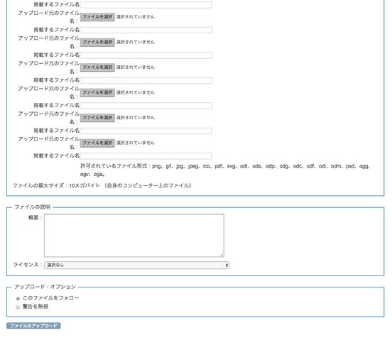 ファイル:JA-MultipleUpload.png