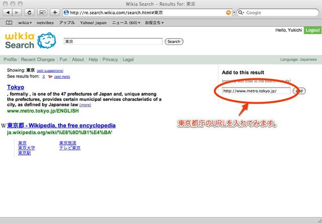 ファイル:Search tokyo1.jpg