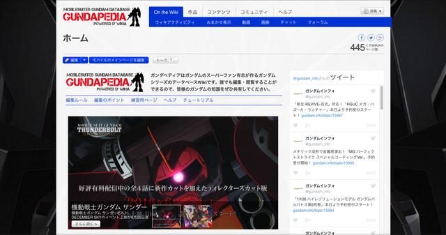 ファイル:Screenshot gundam.png
