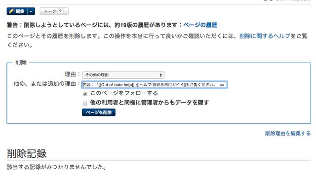ファイル:Delete a page.png