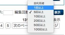 ファイル:JA-ListUser dropdown.png