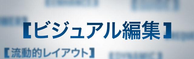 ファイル:JAPANESE Darwin BlogHeader 660x200 MAIN FLUID.jpg