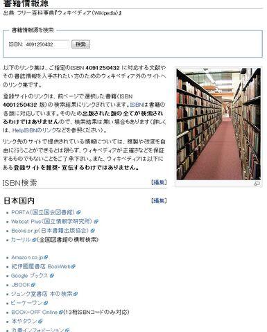 ファイル:2011y04m16d 005003295.jpg