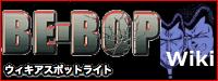 ファイル:Spotlight-bebop2.png