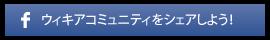 ファイル:Wikia SocialShare Facebook.png