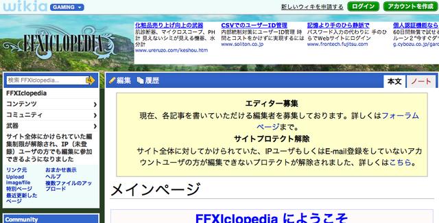 ファイル:カスタマイズされたsitonotice.png